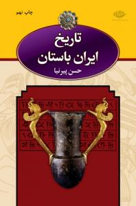 تاریخ ایران باستان (3جلد) نویسنده حسن پیرنیا (مشیرالدوله)